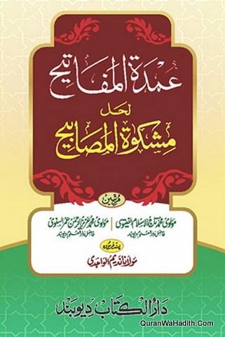 Umdat ul Mafatih Li Hal Mishkat Al Masabih, عمدة المفاتيح حل مشكوٰة المصابيح