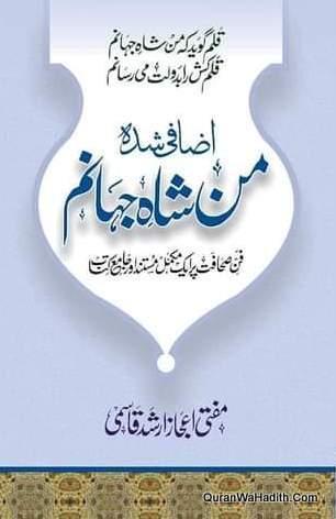 Mun Shahjahanum, Fan e Sahafat Par Ek Mukammal Mustanad Aur Jami Kitab, من شاہ جہانم, فن صحافت پر ایک مکمل مستند اور جامع کتاب