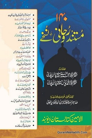 140 Mustanad Ruhani Nuskhe, ١٤٠ مستند روحانی نسخے
