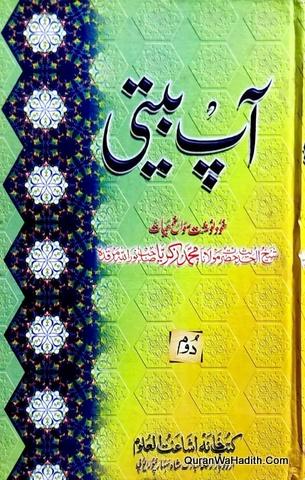 Aap Beeti Maulana Zakariya Kandhalvi, آپ بیتی مولانا زکریا کاندھلوی