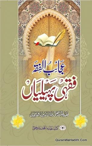 Ajaib ul Fiqh, Fiqhi Paheliyan, عجائب الفقہ, فقہی پہیلیاں