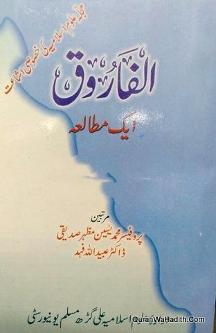 Al Farooq Ek Mutala, الفاروق ایک مطالعہ
