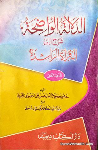 Dalalat ul Waziha Sharah Urdu Qirat ul Rashida, 3 Vols, الدلالۃ الواضحہ شرح اردو القراءة الراشدة