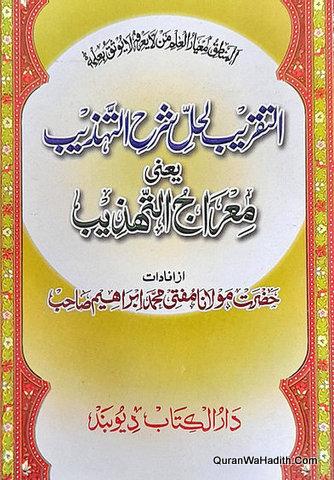 Al Taqreeb Li Hal Sharh Al Tahzeeb Yani Meraj Al Tahzeeb, التقریب لحل شرح التہذیب یعنی معراج التہذیب