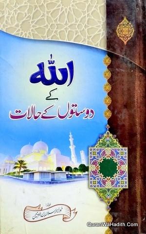 Allah Ke Dosto Ke Halat, اللہ کے دوستوں کے حالت