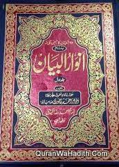 Anwar ul Bayan Mufti Anwar Ahmad Qadri, 3 Vols, انوار البیان مفتی انوار احمد قادری