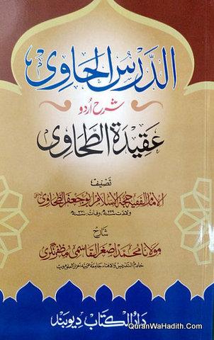 Duroos ul Hawi Sharah Urdu Aqeedatul Tahawi, الدرس الحاوی شرح اردو عقیدة الطحاوی