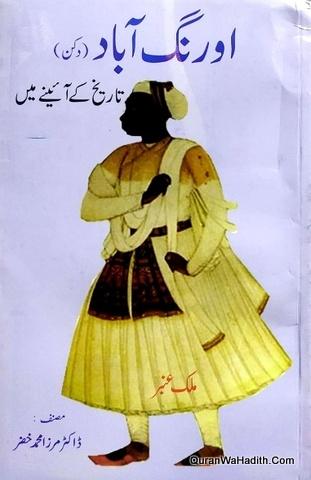 Aurangabad Deccan Tareekh Ke Aaine Mein, Malik Ambar, اورنگ آباد دکن تاریخ کے آئینے میں, ملک امبر