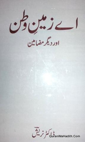 Aye Zameen e Watan Aur Deegar Mazameen, اے زمین وطن اور دیگر مضامین