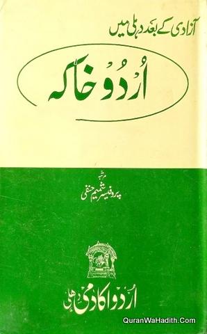 Azadi Ke Bad Delhi Mein Urdu Khaka, آزادی کے بعد دہلی میں اردو خاکہ