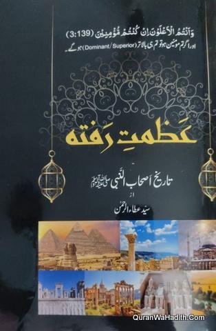 Azmat e Rafta Tareekh Ashab un Nabi, عظمت رفتہ تاریخ اصحاب النبی