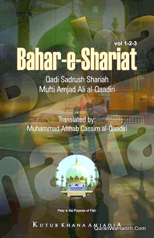Bahar e Shariat English, Vol 1,2,3