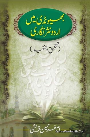 Bhiwandi Mein Urdu Nasr Nigari, Tahqeeq o Tanqeed, بھیونڈی میں اردو نثر نگاری, تحقیق و تنقید
