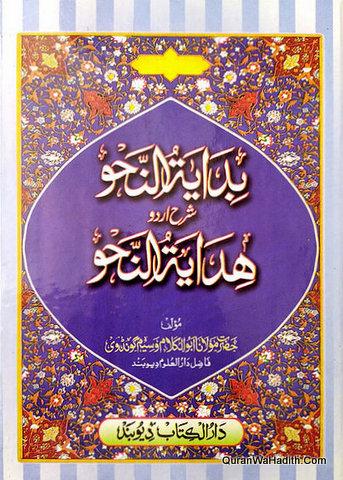 Bidayat un Nahw Sharah Hidayat un Nahw Urdu