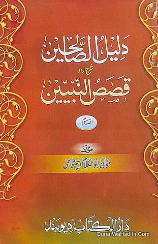 Daleel ul Saliheen Sharah Urdu Qasas ul Nabiyeen, 3 Vols, دلیل الصالحین شرح اردوقصص النبیین اردو
