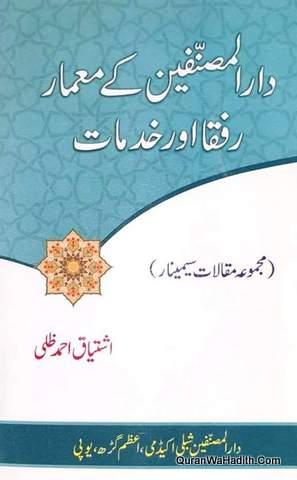 Darul Musannefin Ke Memar Rufaqa Aur Khidmat, Majmua Maqalat e Seminar, دار المصنفین کے معمار رفقاء اور خدمات, مجموعہ مقالات سیمینار