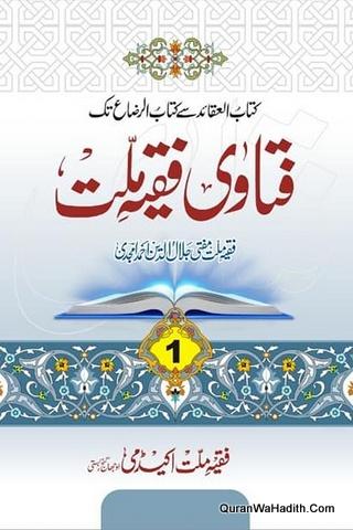 Fatawa Faqih e Millat, 2 Vols, فتاویٰ فقہ ملت