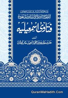 Fatawa Ismailiya, الفیوضات الرضویہ فی الفتاوی المسعودیہ المعروف فتاوی اسماعیلیہ