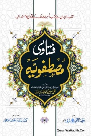 Fatawa Mustafviya, فتاویٰ مصطفویہ