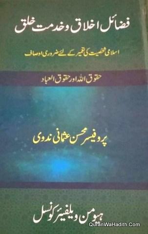 Fazail Akhlaq wa Khidmat e Khalq, فضائل اخلاق و خدمت خلق
