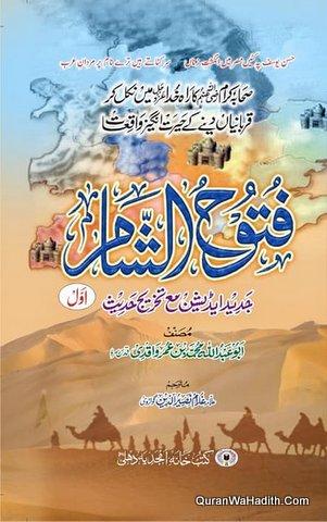Futuh ul Sham Urdu, 2 Vols, فتوح الشام اردو