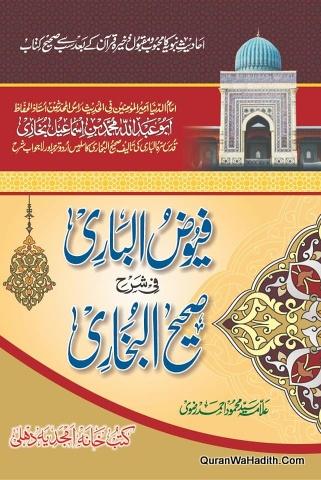 Fuyuz ul Bari Fi Sharah Sahih ul Bukhari Urdu, Set, فیوض الباری فی شرح صحیح البخاری اردو
