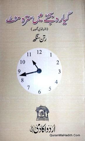 Gyarah Bajne Mein Satra Minute Afsane, گیارہ بجنے میں سترہ منٹ افسانے