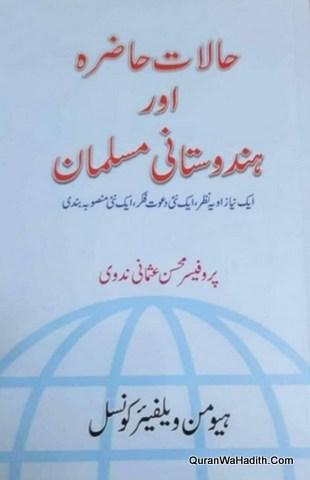Halat e Hazra Aur Hindustani Musalman, حالات حاضرہ اور ہندوستانی مسلمان