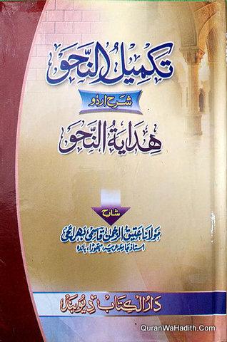 Takeel ul Nahw Sharah Urdu Hidayat un Nahw, تکمیل النحو شرح اردو ہدایۃ النحو