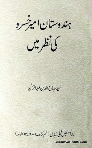 Hindustan Amir Khusro Ki Nazar Mein, ہندوستان امیر خسرو کی نظر میں