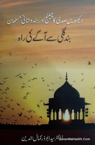 Ikkisvi Sadi Ka Challenge Aur Hindustani Musalman, Band Gali Se Aage Ki Rah, اکیسویں صدی کا چیلنج اور ہندوستانی مسلمان, بند گلی سی آگے کی راہ