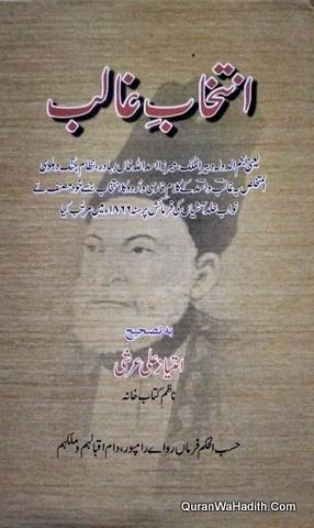 Intikhab e Ghalib, انتخاب غالب, غالب واسد کے کلام فارسی و اردو کا انتخاب جسے خود مصنف نے نواب خلد آشیاں کی فرمائش پر سنہ ١٨٦٦ء میں مرتب کیا