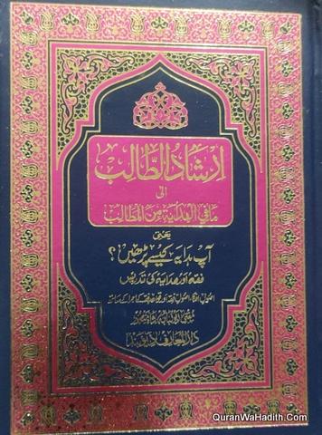 Irshad ul Talib Yani Aap Hidaya Kese Padhe, ارشاد الطالب یعنی آپ ہدایہ کیسے پڑھیں, فقہ اور ہدایہ کی تدریس