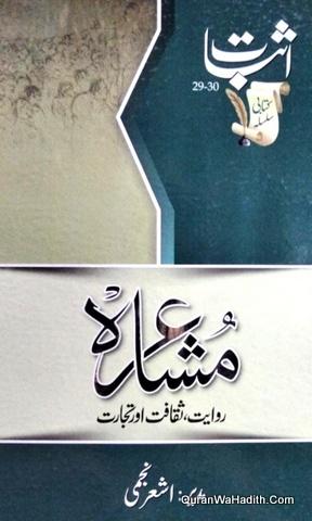 Isbat Ka Mushaira Number Riwayat Saqafat Aur Tijarat, اثبات کا مشاعرہ نمبر روایت ثقافت اور تجارت,