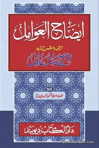 Iza ul Awamil Tarjuma wa Sharah Urdu Sharah Miata Amil, ایضاح العوامل ترجمہ و شرح اردو شرح مائۃ عامل