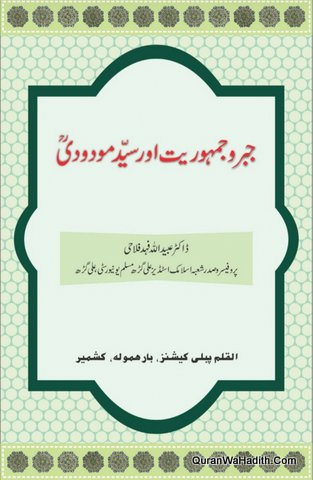 Jabr o Jamhooriyat Aur Syed Maududi, جبر و جمہوریت اور سید مودودی