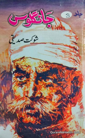 Jangloos Novel, 6 Vols, جانگلوس ناول