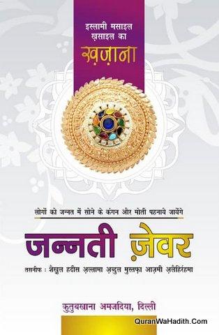 Jannati Zewar Hindi, जन्नती जेवर