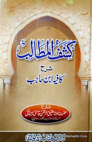 Kash ul Matalib Urdu Sharah Kafia Ibn Hajib, کشف المطالب اردو شرح کافیہ ابن حاجب