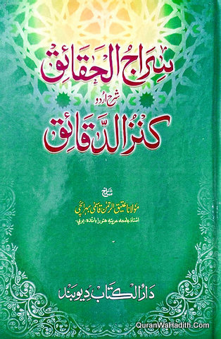Siraj ul Haqaiq Sharah Urdu Kanz ul Daqaiq, سراج الحقائق شرح اردو کنز الدقائق
