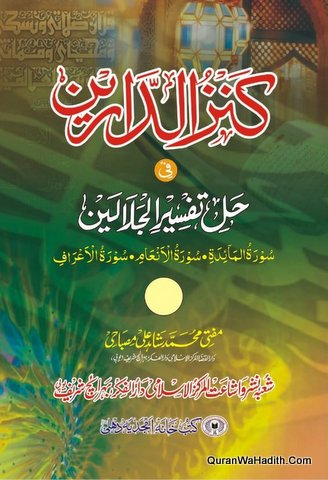 Kanz ul Darain Fi Hal Tafseer ul Jalalain, 3 Vols, کنز الدارین فی حل تفسیر الجلالین