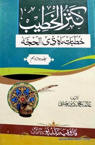Kanzul Khateeb, 12 Vols, کنز الخطیب