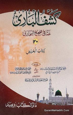Kashf ul Bari Sharah Sahih Bukhari, 20 Vols, کشف الباری عما فی صحیح البخاری