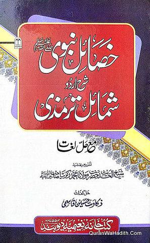 Khasail e Nabwi Sharah Urdu Shamail e Tirmizi, خصاىٔل نبوی شرح اردو شمائل ترمذی