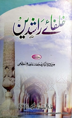 Khulfa e Rashideen, خلفاۓ راشدین