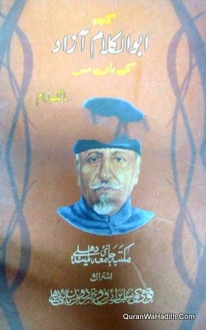 Kuch Abul Kalam Azad Ke Bare Mein, کچھ ابو الکلام آزاد کے بارے میں