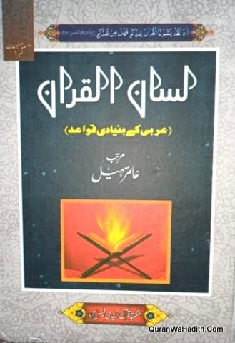 Lisan ul Quran Urdu Arabi Ke Buniyadi Qawaid, لسان القران اردو, عربی کے بنیادی قواعد