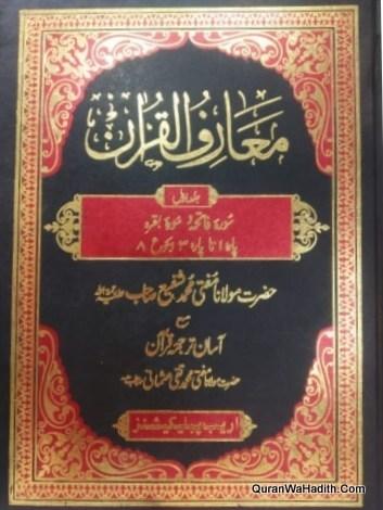 Maariful Quran Mufti Shafi Usmani, 8 Vols, معارف القران مفتی شفیع