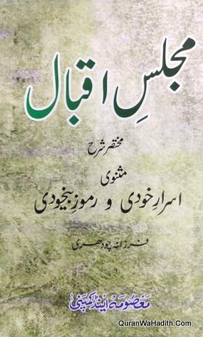 Majlis e Iqbal, Mukhtasar Sharah Masnavi Asrar e Khudi Wa Ramooz e Bekhudi, مجلس اقبال, مختصر شرح مثنوی اسرار خودی و رموز بیخودی