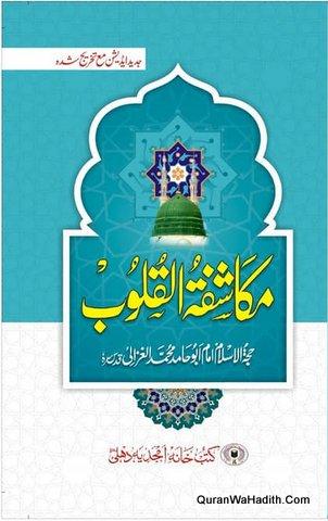Makashifat ul Quloob Urdu, مكاشفات القلوب اردو